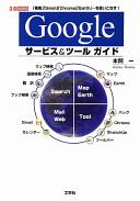 Googleサービス&ツールガイド