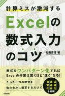 計算ミスが激減するExcelの数式入力のコツ