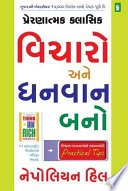 Vicharo Ane Dhanvan Bano   Gujarati eBook