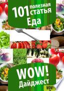 101 полезная статья. Еда