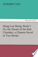 Hung Lou Meng Book I Or The Dream Of The Red Chamber A Chinese Novel In Two Books book