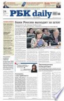 Ежедневная деловая газета РБК 131