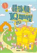 IQ 페스티벌: 대국민 IQ UP 프로젝트*