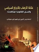 علاقة الارهاب بالاجرام السياسي والسبل القانونية لمكافحته