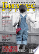 Бизнес-журнал, 2006/06