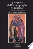 I segreti dell iconografia bizantina  La   guida della pittura   da un antico manoscritto