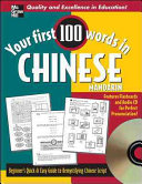 Your First 100 Words in Chinese W CD Audio