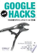 Google Hacks   3