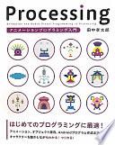 Processingアニメーションプログラミング
