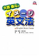 大西泰斗のイメージ英文法