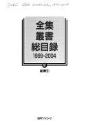 全集・叢書総目録 1999‐2004