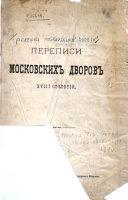 Переписи московских дворов XVIII столѣтия