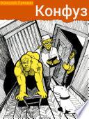 Конфуз: сборник юмористических рассказов