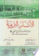 الآثار التربوية لدراسة سير أزواج النبي صلى الله عليه وسلم على الطالبة الجامعية