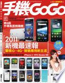 手機GOGO NO84