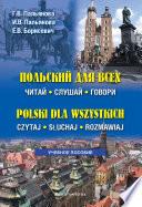 Polski dla wszystkich  Czytaj  S  uchaj  Rozmawiaj   MP3