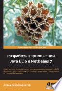 Java Ee 6 Netbeans 7