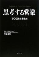 思考する営業 -- BCG流営業戦略