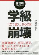 管理職のための学級崩壊「立て直し」BOOK