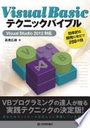 Visual Basicテクニックバイブル ~Visual Studio 2012対応~