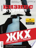 Бизнес-журнал, 2013/10