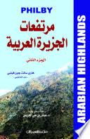 مرتفعات الجزيرة العربية - الجزء الثاني