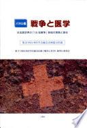 戦争と医学(日本語版)