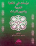 دراسات في المكتبة العربية وتدوين التراث