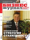 Бизнес-журнал, 2008/20