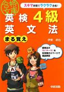 英検4級英文法まる覚え