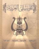 الموسيقى العربية تاريخها علومها فنونها أنواعها
