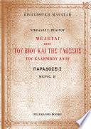Μελέται περί του βίου και της γλώσσης του ελληνικού λαού
