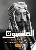 الهاشميون وحلم العرب