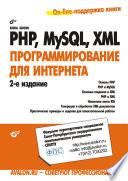 Php Mysql Xml 2
