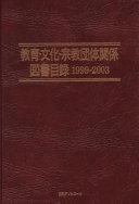 教育・文化・宗教団体関係図書目録 1999-2003