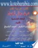 تفريغ ندوة 8 أبريل 2006 (عرض مجاني للجميع) قراءة قصصية للكاتب/ أحمد الشيخ