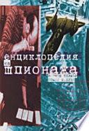 Енциклопедия на шпионажа