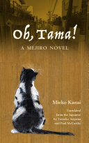 Oh, Tama! : his loosely connected circle of dysfunctional acquaintances...