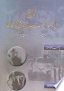 تاريخ الأزمة السياسية في لبنان