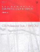 世界の「最先端」事例に学ぶ CSSプロフェッショナル・スタイル