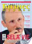 Бизнес-журнал, 2007/19