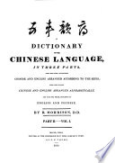 A Dictionary of the Chinese Language, in Three Parts: Chinese and English arranged according to the radicals