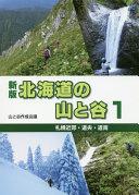 北海道の山と谷
