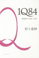 1Q84 BOOK. 3: 10월-12월(중문판)
