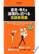 意見・考えを論理的に述べる英語表現集