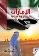 الإمارات بين التاريخ والجغرافيا