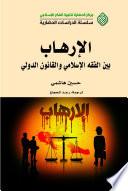 الإرهاب: بين الفقه الإسلامي والقانون الدولي