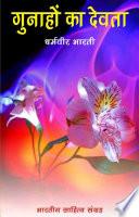 गुनाहों का देवता (Hindi Sahitya)