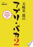 美崎栄一郎のアプリ・バカ2—Mac Fan 2014年7月号別冊付録