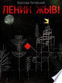Ленин жЫв